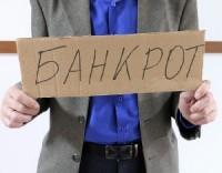 Как стать банкротом: краткая инструкция