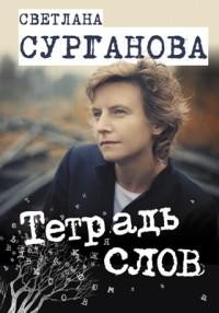 Вышла книга Светланы Сургановой