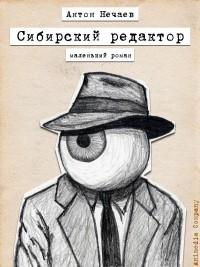 Скандальная повесть Антона Нечаева «Сибирский редактор»