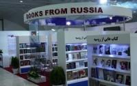 Открылась XXXII Тегеранская международная книжная ярмарка