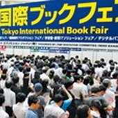 Книжная ярмарка в Токио нарастила посещаемость на 135%