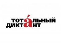 «Тотальный диктант 2017» пройдет 8 апреля