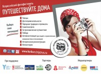 Издательство «Ааякс-Пресс» традиционно выступает партнёром Всероссийского фотофестиваля «Путешествуйте дома», а также входит в состав жюри.