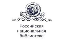 Всероссийская конференция «Фонды библиотек в цифровую эпоху» состоится в октябре