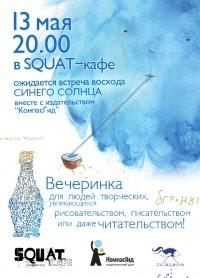 "Вечеринка ""Встреча восхода Синего Солнца"" в клубе Squat-cafe (Москва)"