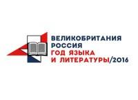Британский совет объявил программу грантов для издателей и конкурс переводов
