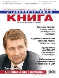 """Вышел №6/2010 журнала """"Университетская КНИГА"""""""