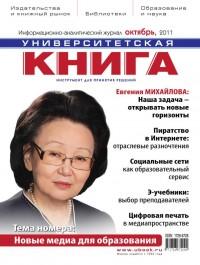 """Октябрьский номер журнала """"Университетская КНИГА"""""""