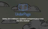 Презентован сервис для создания и печати интерактивных книг UnderPage
