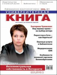 """Вышел июньский номер журнала """"Университетская КНИГА"""""""