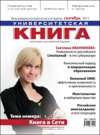 """Сентябрьский номер журнала """"Университетская КНИГА"""""""
