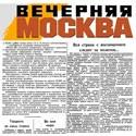 Бушкова сравнивали с классиками XIX века