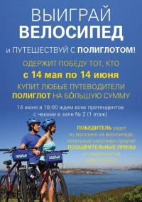 Выиграй велосипед и путешествуй с полиглотом!