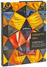 Vertigo: Круговорот образов, понятий, предметов
