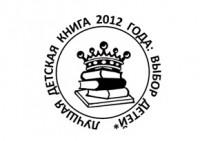 Подведены итоги конкурса «Книга года: выбирают дети — 2012»