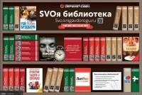 В аэропорту Шереметьево открылась «Виртуальная библиотека»