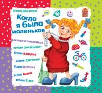 Известные Ксении (актрисы и радиоведущие) читают рассказы Ксении Драгунской