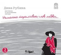 """Новая аудиокнига Дины Рубиной """"Несколько торопливых слов любви..."""" в исполнении автора"""