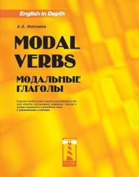 """Вышла в свет книга """"Modal Verbs"""" из нашей новой серии """"English in Depth"""""""