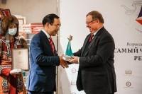 Состоялось награждение победителя Всероссийского конкурса «Самый читающий регион-2020»
