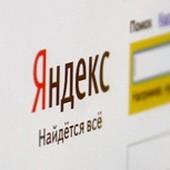 Писатели призвали «Яндекс» удалять ссылки на «пиратский» контент