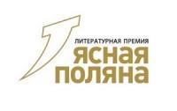 Стартовал новый сезон премии «Ясная Поляна»