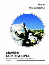 """Новый роман Ирины Крыховецкой. """"Стажёры капитана Вербы"""""""