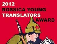 Объявлен Четвертый конкурс молодых переводчиков «Россика 2012»