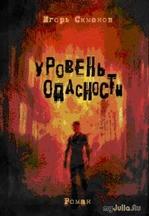 Игорь Симонов «Уровень опасности»