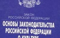 Совет Федерации утвердил концепцию закона «О культуре»