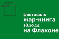 В Москве пройдет фестиваль книжного дизайна «Жар-Книга»