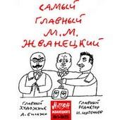 Издательство «Зебра Е» получило иск от Михаила Жванецкого