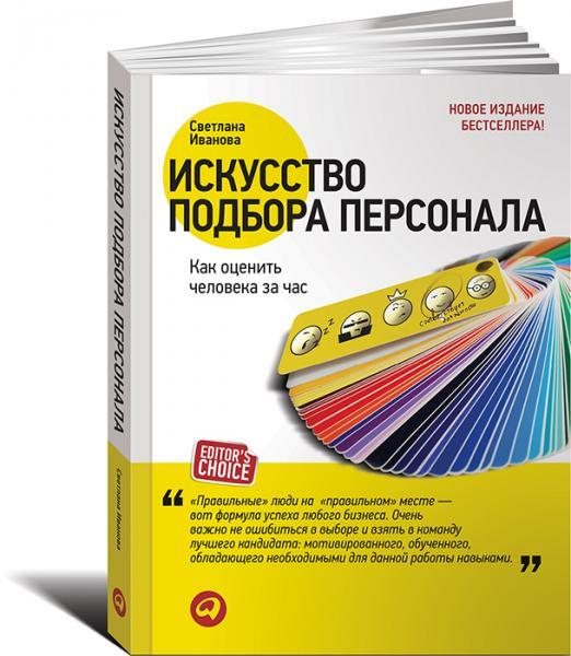 b0f759d13cd3 Книги | Светлана Иванова.